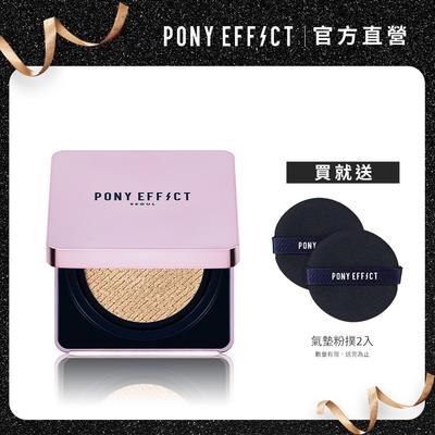PONY EFFECT 極水透光氣墊粉餅 下單贈氣墊粉撲