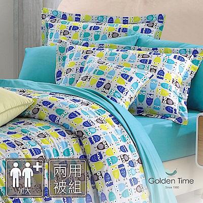 GOLDEN-TIME-貓頭鷹派對-藍-精梳棉-加大四件式兩用被床包組
