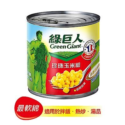 綠巨人 珍珠玉米粒(340g)