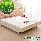 (週末限定)雙人5尺-法國Greenfirst防蹣防蚊技術2.5cm HT舒眠乳膠床墊(共2色)