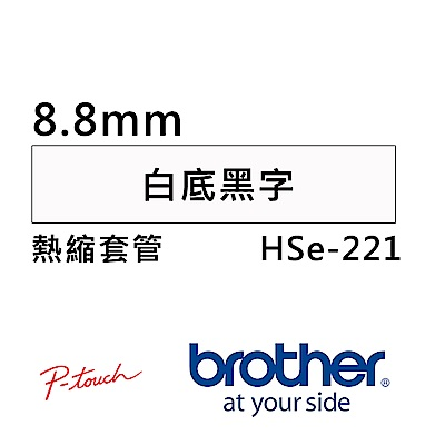 Brother HSe-221 熱縮套管標籤帶 ( 8.8mm 白底黑字 )