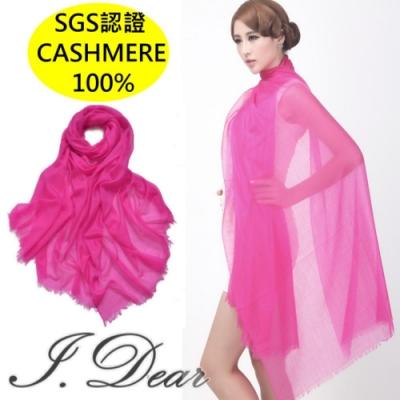I.Dear-100%cashmere超高支紗極細緻胎山羊絨披肩/圍巾(玫瑰桃)