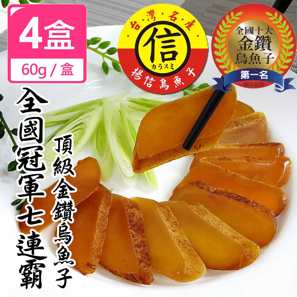 (揚信) 一口吃 台灣第一名頂級金鑽烏魚子燒烤即食包4盒(60g/盒)