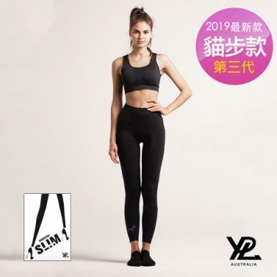 澳洲 YPL 2019全新升級三代微膠囊美腿褲 貓步款