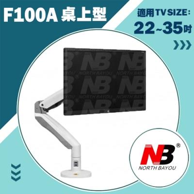 NB F100A/22-35吋桌上型氣壓式液晶螢幕架《白》