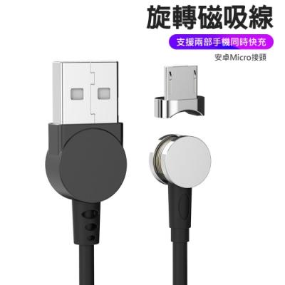 Micro USB 旋轉磁吸數據線 磁力充電傳輸線 快充線