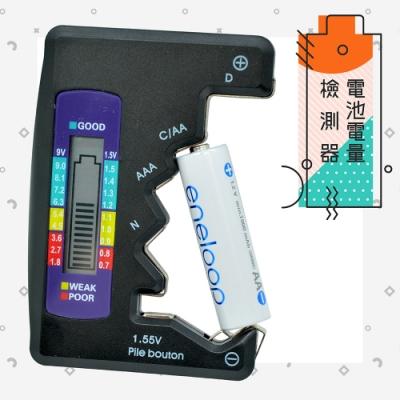 電池電量檢測器(1入) /清晰分辨電量,減少浪費電池