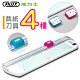 【FILUX 飛力士】4種滑刀式裁紙機 直線 波浪 折線 虛線FC-303(多功能裁紙機) product thumbnail 2