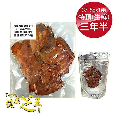 百年永續健康芝王 (三年半) 特頂牛樟芝 生鮮品 37.5g x1兩