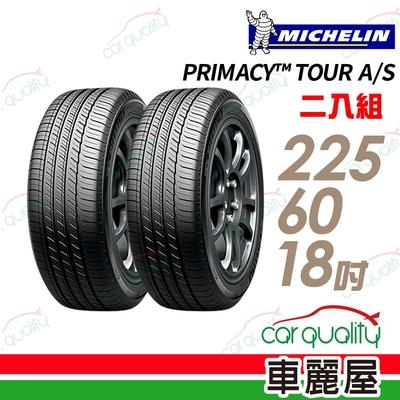 【米其林】PRIMACY TOUR A/S 低噪音濕地操控性輪胎_二入組_225/60/18