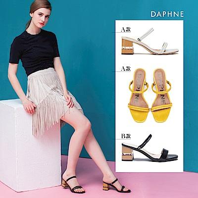 達芙妮DAPHNE 涼鞋-簡約細帶木紋拚接透明粗跟涼拖鞋-共2款
