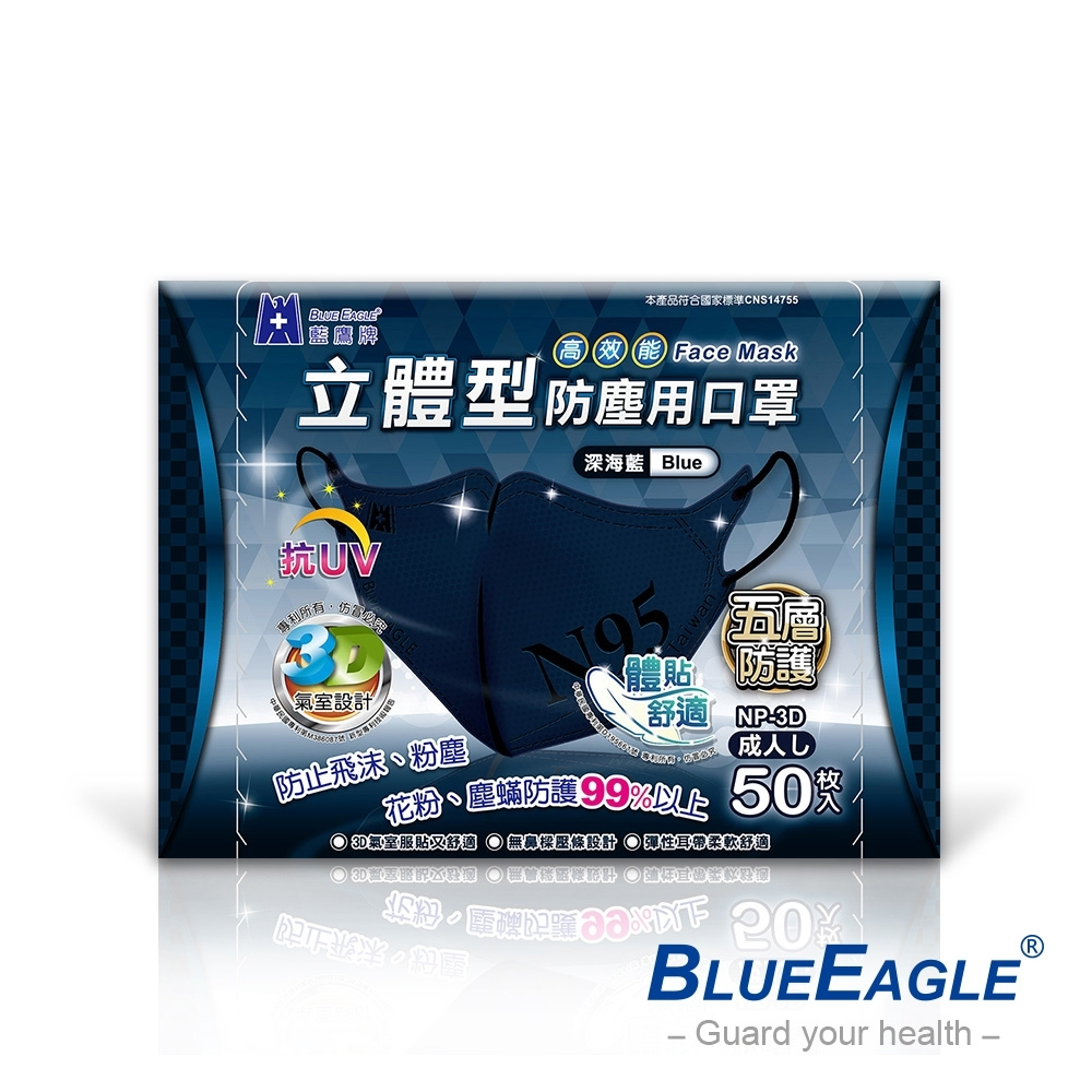 藍鷹牌 成人立體型防塵口罩-深海藍(50入/盒)