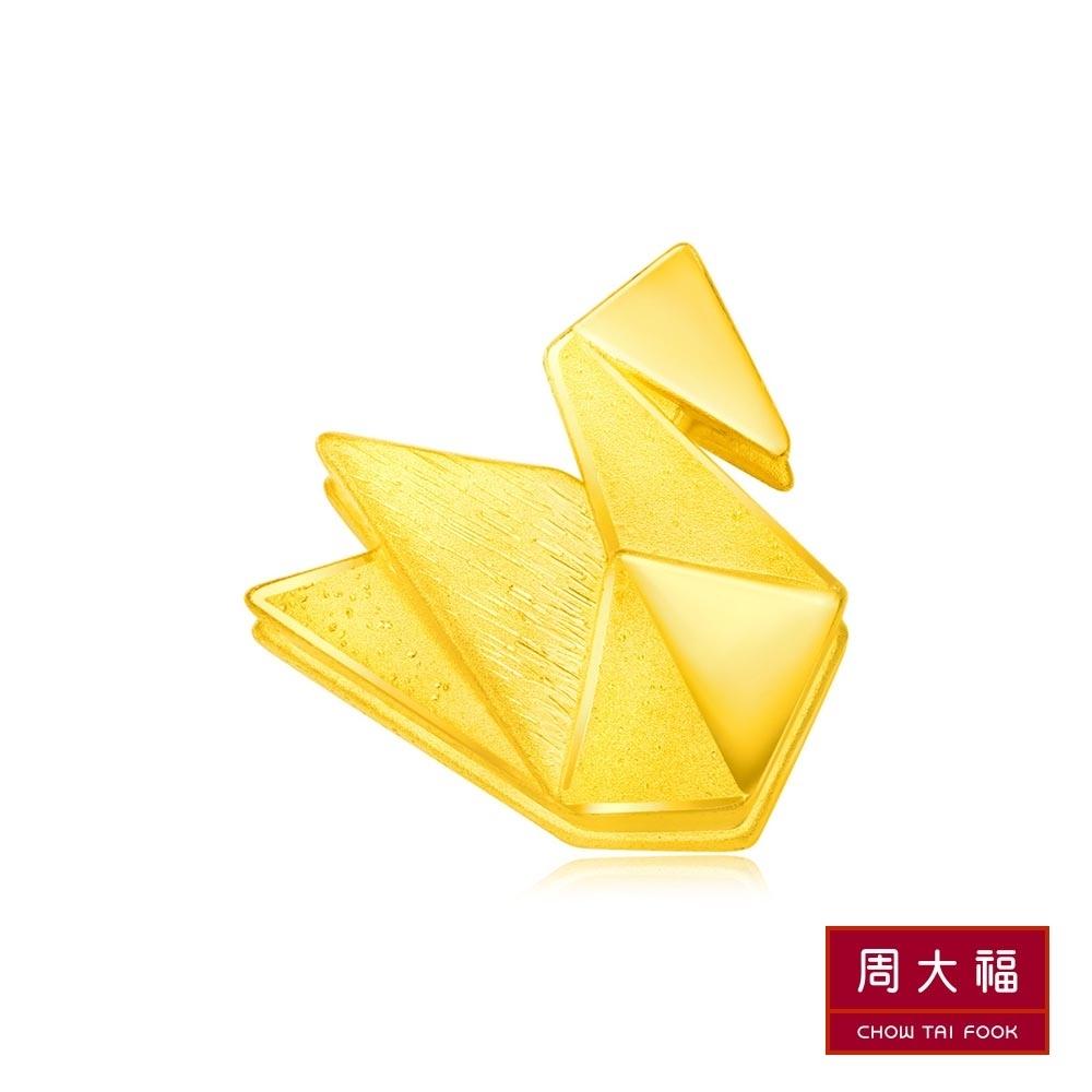 周大福 幸福緣點系列 紙鶴黃金路路通串飾/串珠