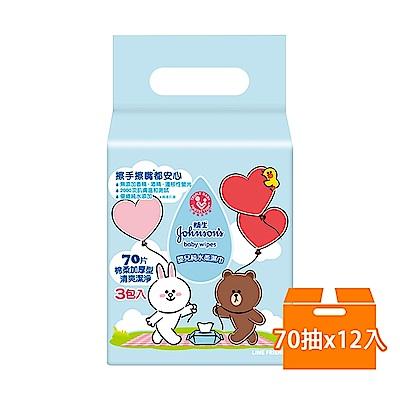 [限時搶購]嬌生嬰兒 限量LINE包裝-純水柔濕巾(加厚型)70片x12入/箱