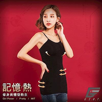 GIAT 200D記憶熱機能美體發熱衣(細肩款/黑色)
