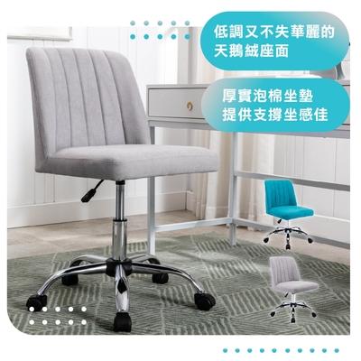 E-home Kira琪萊直紋簡約絨布電腦椅-兩色可選