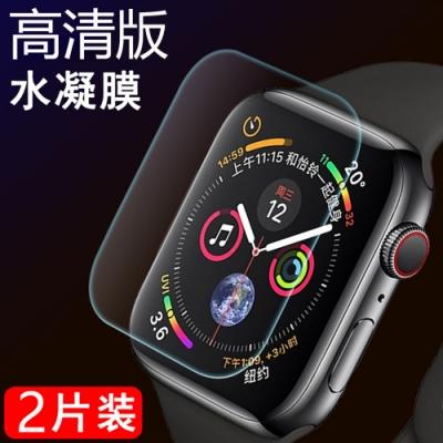 HALD 2片裝 水凝膜 蘋果 Apple  Watch1/2/3 全屏滿版 軟膜 手錶保護膜 屏幕 保護貼