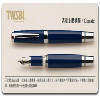 台灣三文堂鋼筆 Classic 寶藍 F 新版