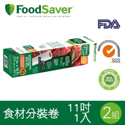 美國FoodSaver-真空食材分裝卷1入裝(11吋)[2組/2入]