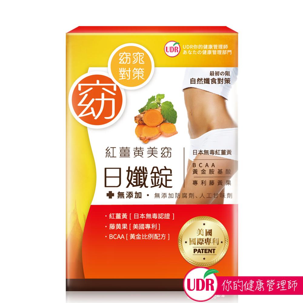 UDR專利紅薑黃日孅錠x1盒 (60錠/盒) +UDR高纖奇亞籽窈窕酵素隨身包x5包