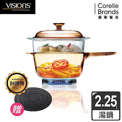 美國康寧 Visions晶彩透明鍋單柄-2.5L(贈20cm玻璃蒸隔)