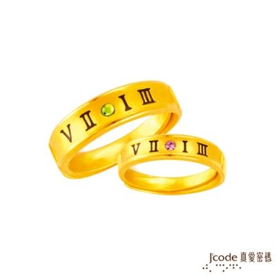 J code真愛密碼金飾 我愛你一生黃金成對戒指