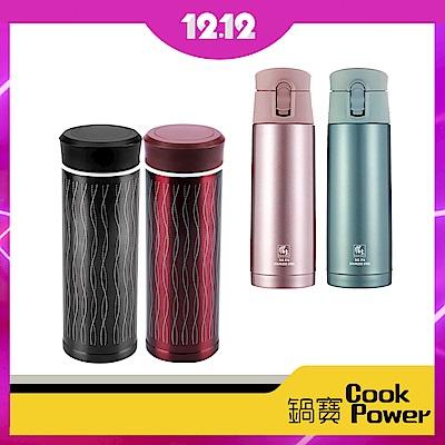 【鍋寶】不鏽鋼真陶瓷杯370ML+316彈跳保溫杯450ML(多色任選)