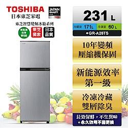 TOSHIBA東芝 231L 1級變頻2門電冰箱 GR-A28TS