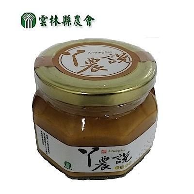 雲林縣農會 白芝麻醬(300g)