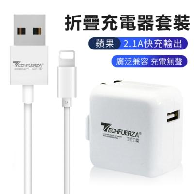Techfuerza 2.1A折疊快充充電器+Lightning傳輸線套裝 USB充電頭