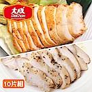 大成 嫩汁全熟雞胸肉 10片任選組(紐澳良/美式香草)