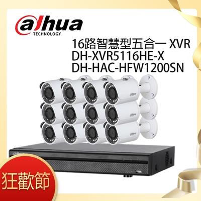 【大華dahua】套餐-奢華版16路12鏡(主機+12攝影機+1配件)