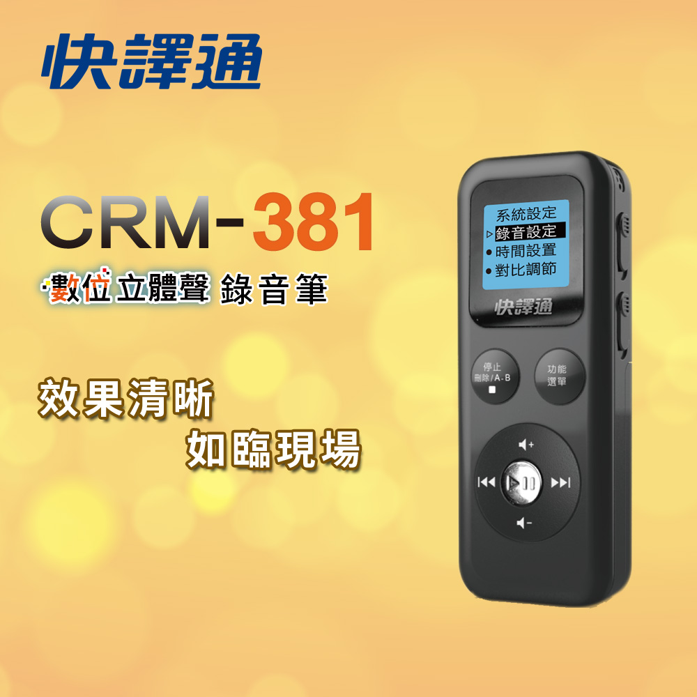 快譯通 CRM-381數位立體聲錄音筆