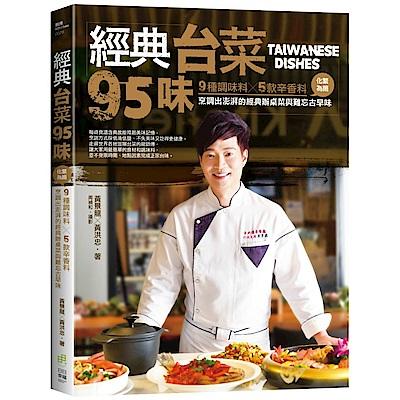 經典台菜95味:9種調味料x5款辛香料,化繁為簡,烹調出澎湃的經典辦桌菜與難忘古早味