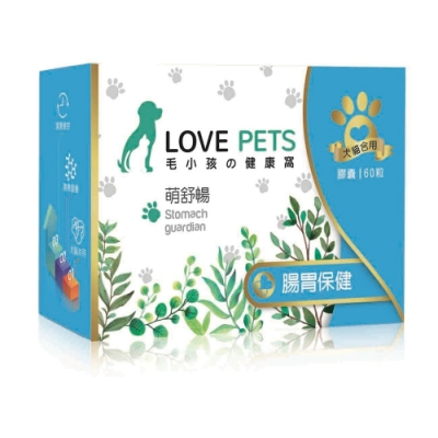 LOVE PETS萌舒暢-乳酸菌複方膠囊(腸胃保健)犬貓合用 60粒
