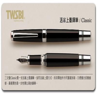 台灣三文堂鋼筆 Classic 黑 新版