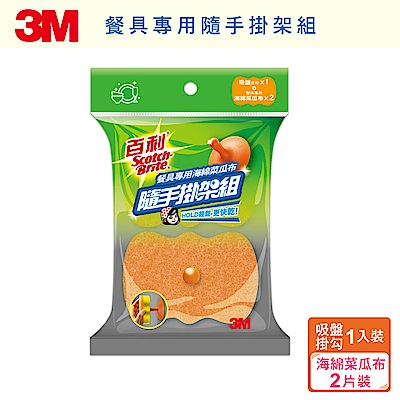 3M 百利菜瓜布隨手掛架組-餐具專用海綿菜瓜布(1架+2片)