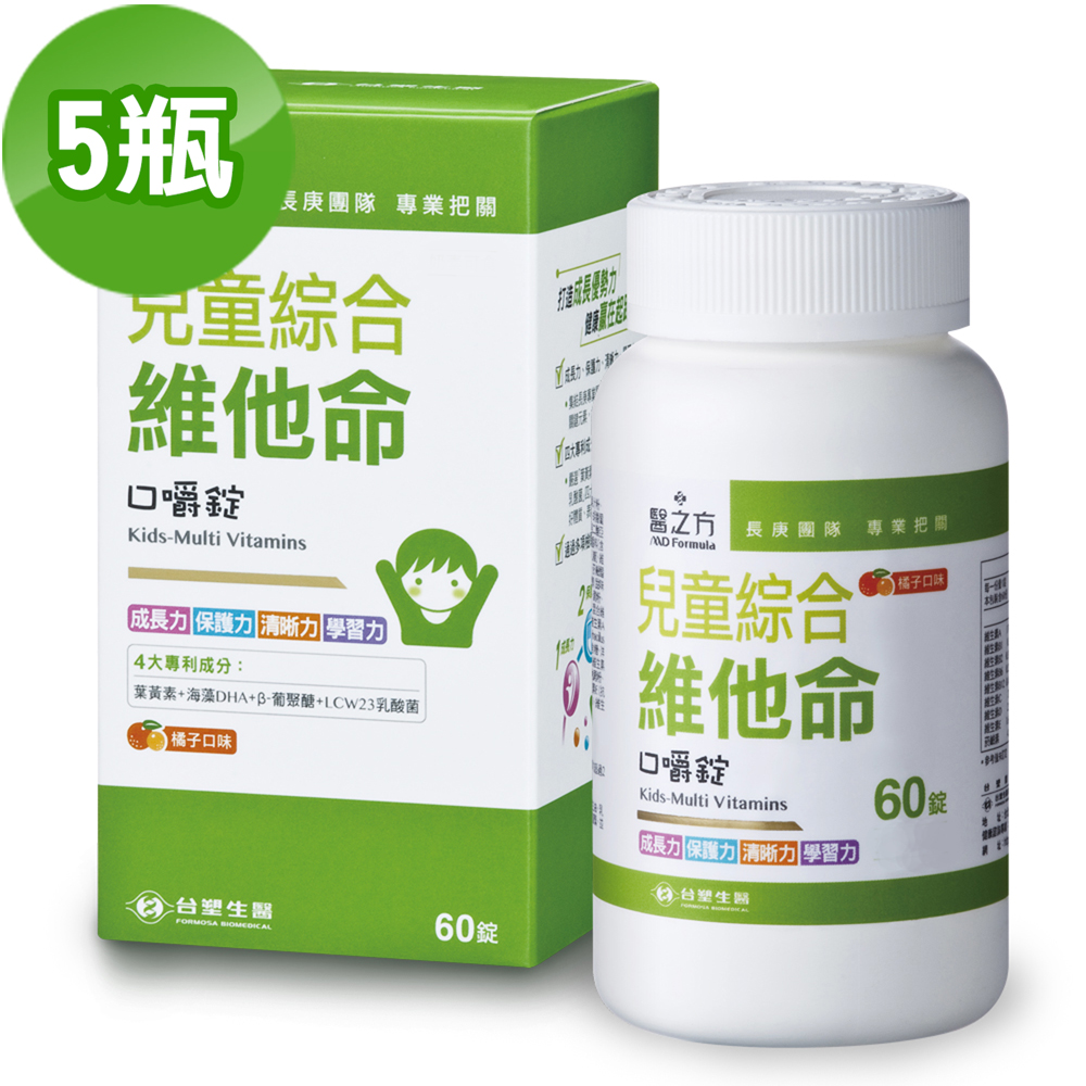 台塑生醫-兒童綜合維他命口嚼錠(60錠/瓶) 5瓶/組