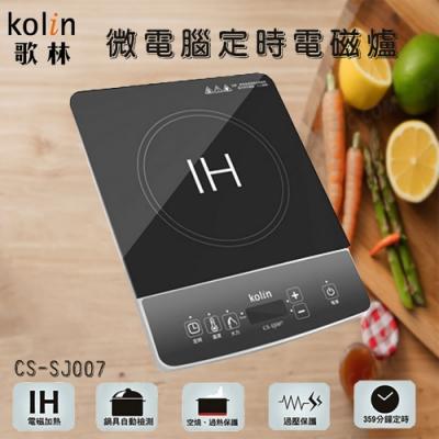 KOLIN歌林 微電腦定時電磁爐 CS-SJ007