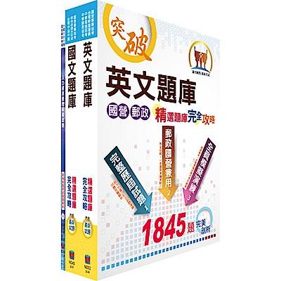 中鋼師級(人力資源)模擬試題套書(不含勞動法規)(贈題庫網帳號、雲端課程)