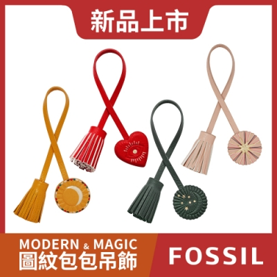 FOSSIL MODERN & MAGIC 包包吊飾-四款任選