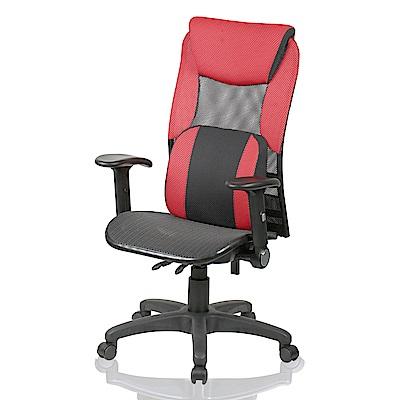 好室家居 曼蒂透氣紓壓電腦椅辦公椅