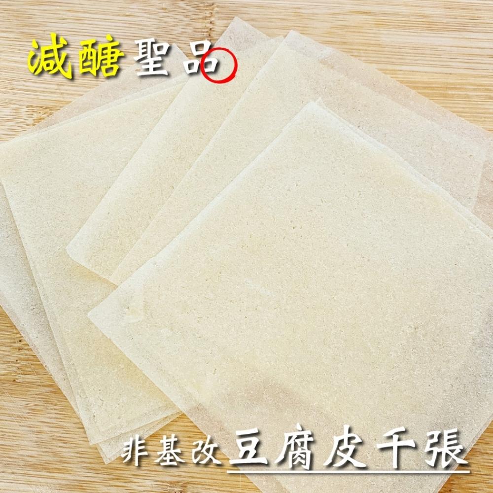 顧三頓-減醣聖物-非基改豆腐皮千張x3包(每包90g±10%)