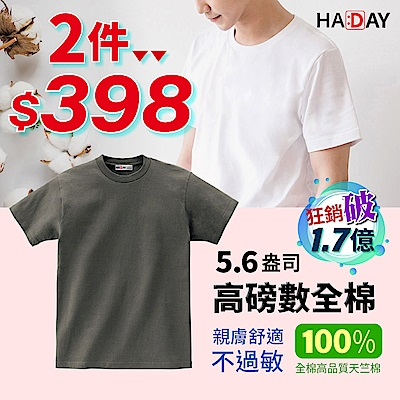 時時樂(2件組) HADAY 男女裝超人氣 全棉5.6盎司短袖素T 日本設計