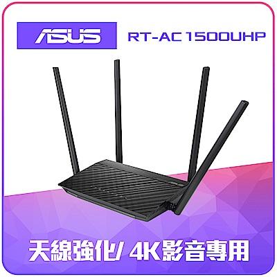 時時樂 ASUS 華碩 RT-AC1500UHP AC1500 雙頻WiFi無線Gigabit 路由器(分享器)
