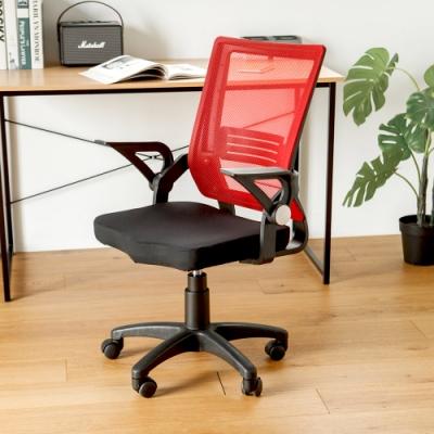 完美主義 網背透氣機能電腦椅/辦公椅/主管椅(5色)