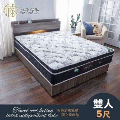 【藤原傢俬】飯店專用款加厚超Q彈天絲乳膠獨立筒床墊(雙人)