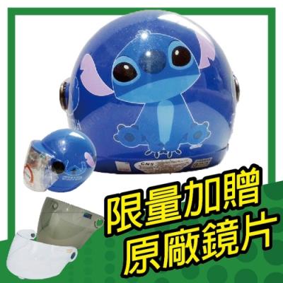 【S-MAO】正版卡通授權 史迪奇02 兒童安全帽 3/4半罩 (安全帽│機車 E1)