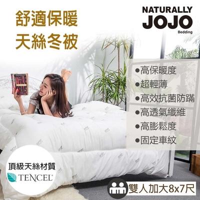 【NATURALLY JOJO】摩達客推薦-舒適保暖天絲被-雙人加大8x7尺