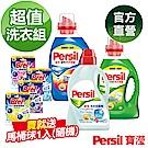 Persil 寶瀅洗衣凝露+護色洗衣凝露(1.46L)+洗衣抑菌劑1.5L 加贈馬桶清潔球